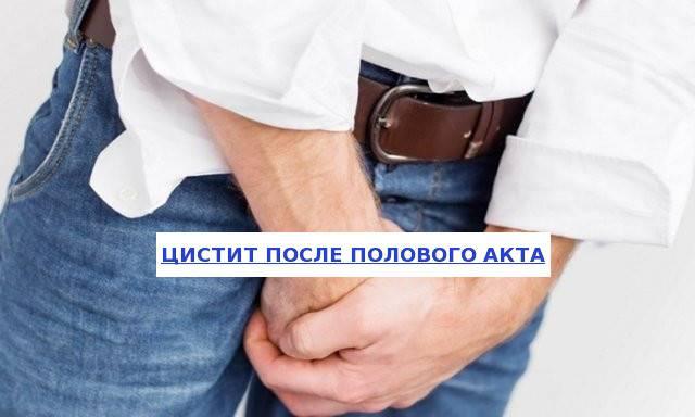 Цистит після статевого акту лікування