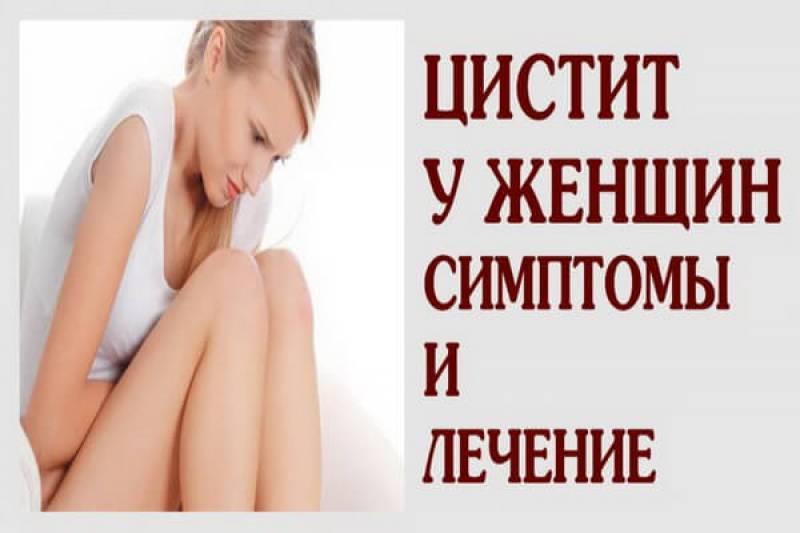 Геморагічний цистит симптоми лікування