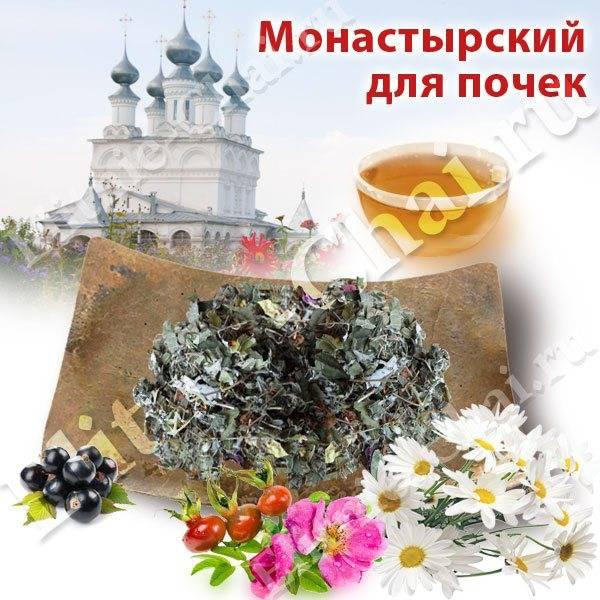 Монастирський Збір отця Георгія від циститу: відгуки, склад і де купити чай отця Георгія
