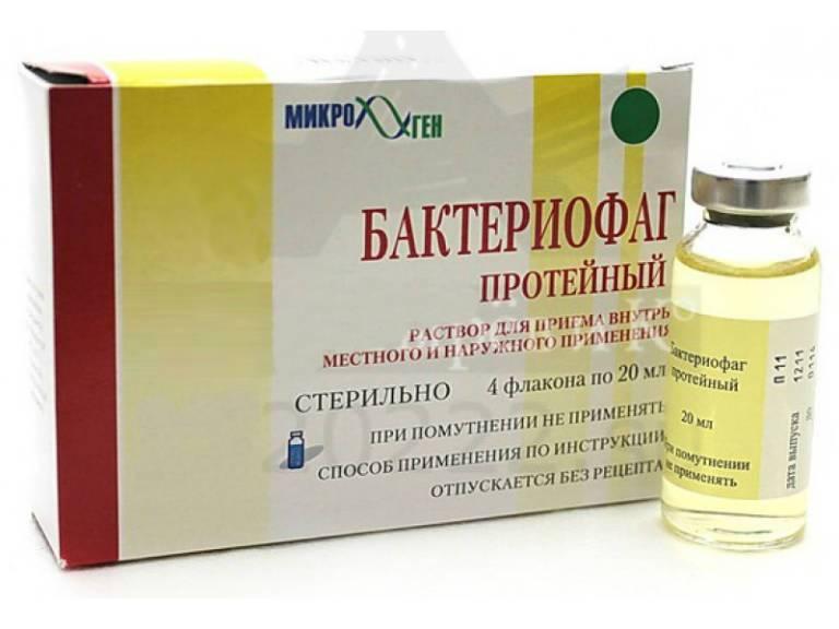 Пиобактериофаг як приймати при циститі
