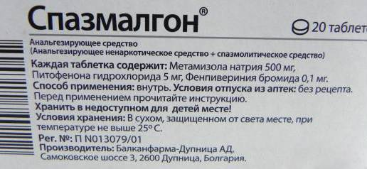 yak priymati spazmalgon pri cistit 2 - Як приймати Спазмалгон при циститі