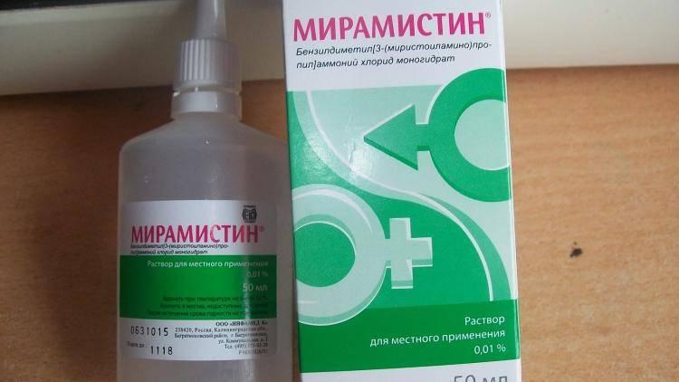 Як використовувати Мірамістин при циститі у жінок